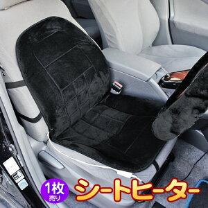 シートヒーター12Vシガー挿込2段階スイッチすぐ暖まる!座面腰面ヒーター内蔵【ブラック】