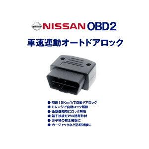OBD2車速連動オートドアロックツールVer.2C26系/C25系セレナ対応N01P