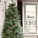Alsace®公式【週間ランキング9週連続1位】予約販売 クリスマスツリー 180cm 豊富な枝数 2021ver.樅 クラシックタイプ…