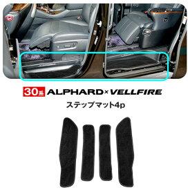 ヴェルファイア アルファード 30系 前期 後期 対応 ステップ マット エントランス ブラック 4ピース フロア 樅