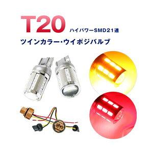 C27系セレナSERENA[ハイウェイスター含む]T20LEDダブルハイパワーSMD21連キャンセラー内蔵プロジェクターレンズ搭載赤/橙2個★新ダブルソケット2個付アンバー
