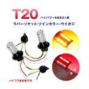 当店おすすめLED球!T20 LED ダブル ハイパワーSMD21連 ラバーソケット ツインカラーLED ウインカーポジション バルブ…