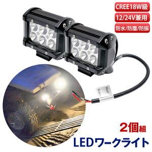 LEDワークライトLED作業灯12V24V兼用CREE18W級角度調節専用ステー付2台セット
