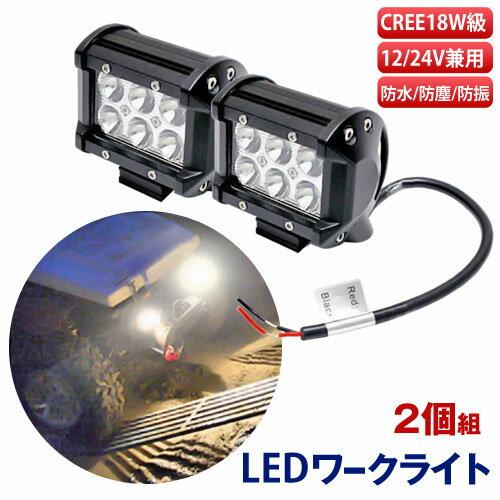 LEDワークライト 作業灯 12V 24V CREE18W級 角度調節 専用ステー付 2台 crd 2019Apr