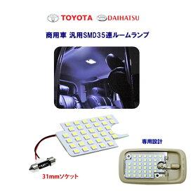 LEDルームランプ 3chip 35SMD 1個 汎用 31mmソケット付 トヨタ ダイハツ 車 ハイエース (ゆうパケット発送なら送料無料) crd
