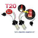 当店おすすめLED球!T20 LED バックランプ スモール ストップ 一体型バルブ 4灯化 6灯化 バルブ リバース&ストップバ…