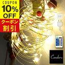 ジュエリーライト LED イルミネーション コンセント式 ワイヤータイプ クリスマスツリー 電飾 led オーナメント 北欧 おしゃれ 120cm 1…