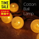 LED イルミネーション AC コンセント コットンボール ライト 室内用 ランプ クリスマスツリー 北欧 オーナメント フェアリーライト ガ…