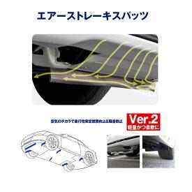 エアーストレーキ スパッツ 3m ver.2 タイヤ ホイール エフェクター ラバー センター エアダム アンダースポイラー リップモールとしても crd