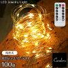 LED電池式ジュエリーライト100球10mリモコンつき8パターンの点滅点灯ゴールドイルミネーションledライト屋外室内タイマー機能ガーデンライトワイヤーライトフェアリーライトクリスマス2017Sep