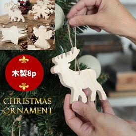 クリスマスツリー オーナメントセット 飾り 木製 トナカイ 天使 星 雪結晶(スノー)【計8個】 北欧 ミニ Christmas ornament Xmas tree