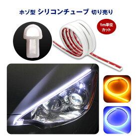 ヘッドライト LED アイライン ホゾ型 シリコンチューブ 切売り 販売単位1m 両面テープ付 フロント グリル インテリア LEDテープ 埋め込み crd