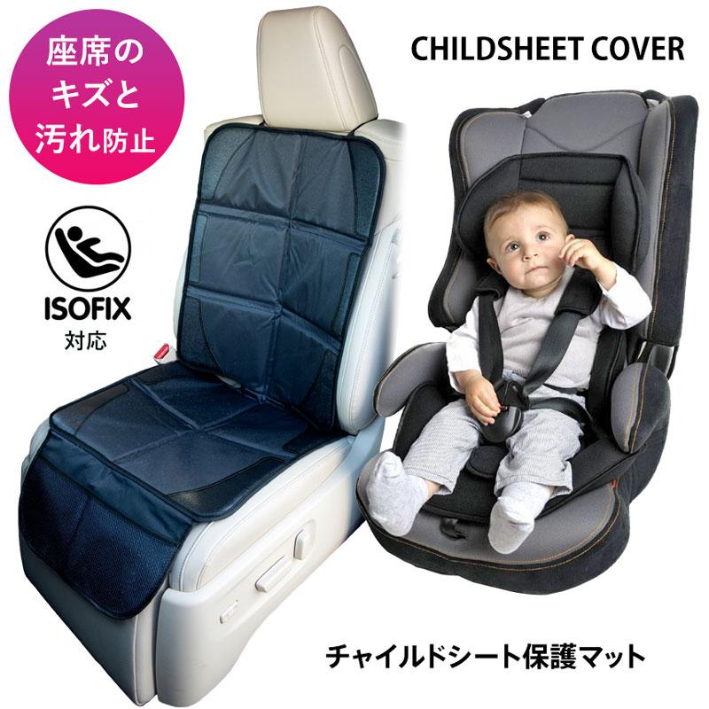 チャイルドシート 保護 マット クッション カーシート 車 座席を守る 収納ポケット付 ジュニア カバー crd