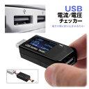 USB 電流計 USBチェッカー 電流 電圧 チェッカー 電圧計 自動タイマーOFF 満充電OFF機能付 iphone スマホ ワイヤレス…