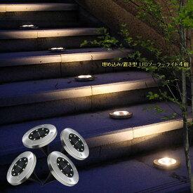 LED ソーラーライト 屋外 防水 充電式 埋め込み 置き型 温暖色 (電球色) 8LED 防水 【4灯セット】グランドライト おしゃれ 2020May