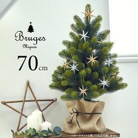 【全品対象2点で5%OFF!】クリスマスツリー ミニツリー テーブルツリー 70cm 樅 北欧 おしゃれ 【ブルージュ・ミニオン】ナチュラル ヌードツリー 麻布付属 ornament Xmas tree