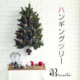 【3/1(日)エントリーでP最大10倍】クリスマスツリー 壁掛け ハンギングツリー ウォールツリー クリスマスリース 樅 北欧 おしゃれ 【ブランシェ】ナチュラル ヌードツリー ハーフツリー ornament Xmas tree