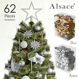 10月中旬入荷予約 クリスマス オーナメント 62p Luxury クリスマスツリー オーナメント セット 飾り ボールドロップ フィニアル シルバー ホワイト シャンパンゴールド 北欧 おしゃれ クリスマス 飾り 樅 Christmas Xmas tree