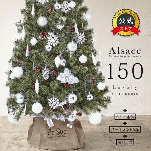 クリスマスツリー150cmアルザス+62pLuxuryオーナメントセット枝が増えた2020ver.樅クラシックタイプ高級ドイツトウヒツリー鉢カバー付属アルザスツリーAlsaceおしゃれ北欧スリムChristmasornamentXmastree