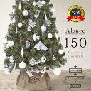 10月下旬入荷予約 クリスマスツリー 150cm アルザス + 62p Luxury オーナメントセット 枝が増えた2021ver.樅 高級 ド…