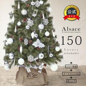 10月下旬入荷予約 クリスマスツリー 150cm アルザス + 62p Luxury オーナメントセット 枝が増えた2021ver.樅 高級 ドイツトウヒツリー 鉢カバー付属 アルザスツリー Alsace おしゃれ 北欧 スリム ornament Xmas tree