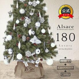 10月下旬入荷予約 クリスマスツリー 180cm アルザス + 62p Luxury オーナメントセット 枝が増えた2021ver.樅 高級 ドイツトウヒツリー 鉢カバー付属 アルザスツリー Alsace おしゃれ 北欧 スリム ornament Xmas tree