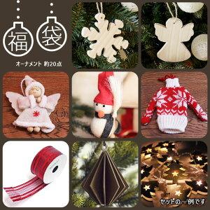 クリスマスツリーオーナメントセット赤レッド計18個おしゃれハンドメイドフェルトぬいぐるみかわいいナチュラル雪だるまねずみサンタ天使サンタクロースコットンボールクリスマスツリー飾り
