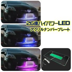 ライセンス ランプ LED ナンバー灯 アクリルナンバー プレート 光量UP フレーム カー用品 自動車 ドレスアップ 外装 crd 2019Apr