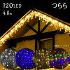 LEDクリスマスイルミネーションACコンセント式【120球つららタイプ3m】多彩な8パターンクリスマスイルミネーション屋外用カラーはRGBカラフル/シャンパンゴールド