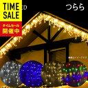 LEDクリスマスイルミネーション ACコンセント式 【120球 つららタイプ 4.8m】多彩な8...