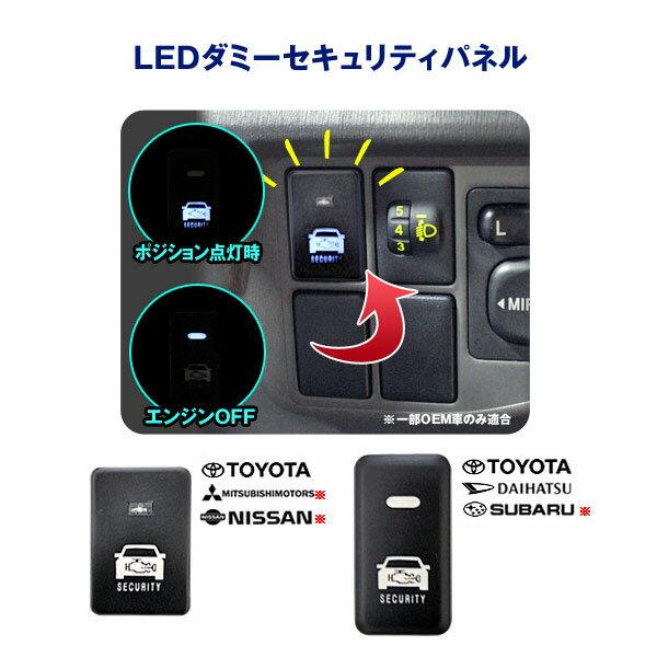 LED ダミー セキュリティパネル トヨタ ダイハツ スバル 日産 三菱 OEM車 (ゆうパケットなら送料無料) パネル crd