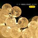 LEDソーラーライト 屋外 充電 気泡ボールモチーフ ガーデン 30球 イルミネーション 光センサー内蔵 自動ON/OFF【ゴー…