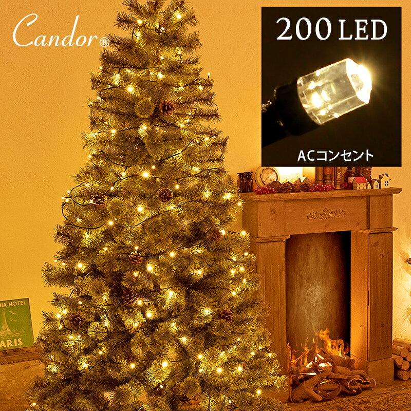 クリスマスイルミネーション LED AC電源 コンセント 200球 クリスマスツリー 電飾 led おしゃれ 北欧 オーナメント クリスマスツリー 120cm 150cm 180cm に最適