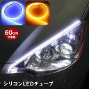 ヘッドライト LED アイライン シリコンチューブ ホゾ型 スムージング 側面発光 60cm×2本 LEDテープ ライト 12V ランプ (ゆうパケット…