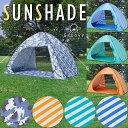 ワンタッチテント フルクローズ ポップアップテント サンシェード タープ ビーチ かわいい おしゃれ UV 大人 2人用 遮光 日よけ コンパ…
