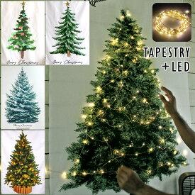 クリスマスツリー タペストリー 壁掛け 1枚 +LEDジュエリーライト100球 お得なセット Christmas ornament Xmas 2019Oct