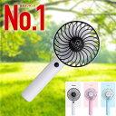 ハンディファン 扇風機 ハンディファン 首かけ USB 充電式 卓上 扇風機 小型 充電式ハンディーファン 熱中症対策 手持ち扇風機 自立台…