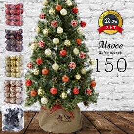11月上旬入荷予約 クリスマスツリー 150cm 枝が増えた2020ver.樅 クラシックタイプ 高級 ドイツトウヒツリー オーナメントセット 鉢カバー付属 カラーボール アルザスツリー Alsace おしゃれ 北欧 ornament Xmas tree