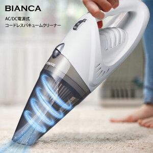 ハンディクリーナーコードレス車掃除機ハンディコードレス軽量ホワイト白BIANCA小型ハンドクリーナー充電式ペット猫砂強力カークリーナー車載シガーアダプター付車用掃除機すきまノズル交換フィルター収納バッグ付1年保証