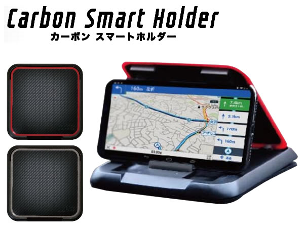 ハセ・プロ カーボンスマートホルダー H25×W135×D135mm 各種スマートフォン iPhone 6.5インチまで対応 ハセプロ HASEPRO ※お取り寄せ