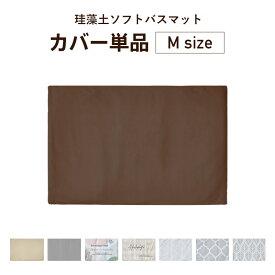 珪藻土バスマット カバー 単品【M】56×36cm ゆうパケット発送 椚