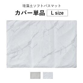 珪藻土バスマット カバー 単品【L】70×50cm ゆうパケット発送 椚