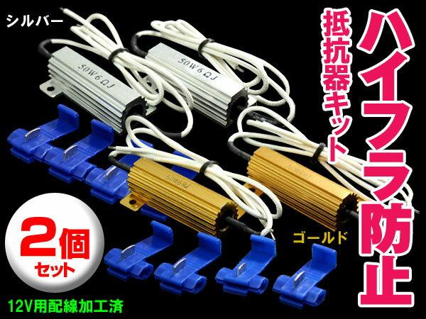 【10%OFFセール!4/27迄】ハイフラ防止抵抗器 リレー 6オーム 2個 ゴールド/シルバー LED ウインカー 交換 crd