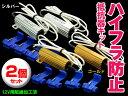 ハイフラ防止抵抗器 キット6オーム 2個セット ゴールド/シルバー ハイフラ防止リレー LEDウインカー球交換時に