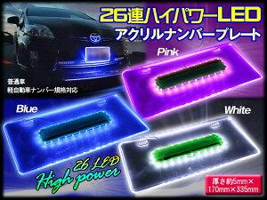 光量UPでプレート角まで光が届く!ハイパワーLEDアクリルナンバープレート