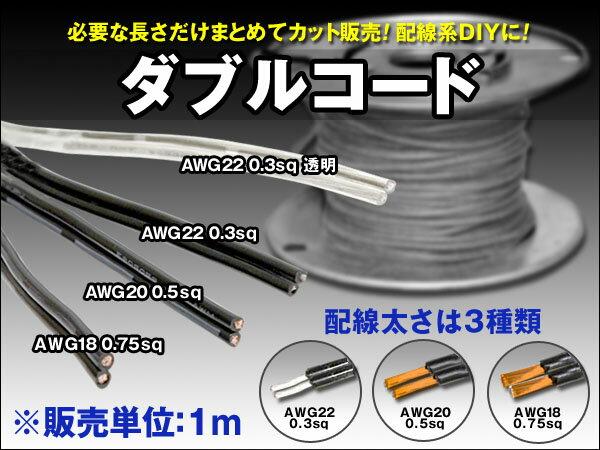 ダブルコード AWG22 0.3sq AWG22 0.3sq 黒/透明 配線 ケーブル 延長 電装品 電源 LEDテープ ライト ランプ ※販売単位1m crd