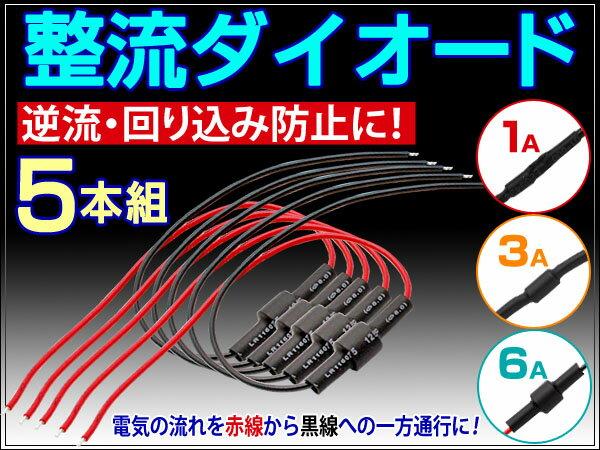 【10%OFFセール!5/24迄】整流ダイオード 5本 ヘッドライト フォグランプ LEDテープ 電装品 部材 パーツ DIY crd