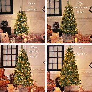 10月中旬入荷予約クリスマスツリー210cm枝が増えた2019ver.樅クラシックタイプ高級ドイツトウヒツリーオーナメントなしアルザスツリーAlsaceおしゃれヌードツリー北欧