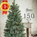 【早期特典クーポン500円OFF】10月中旬入荷予約 クリスマスツリー 150cm 枝が増えた2019ver.樅 クラシックタイプ 高級…