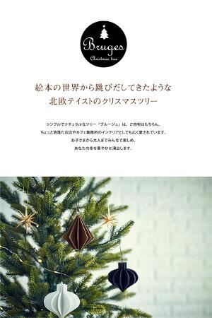 クリスマスツリー150cm樅北欧おしゃれモダンウッドオーナメンセット白黒茶【ブルージュ】イルミネーション鉢カバー付!ナチュラルヌードツリーとしてもクリスマスツリーセットオーナメントセット